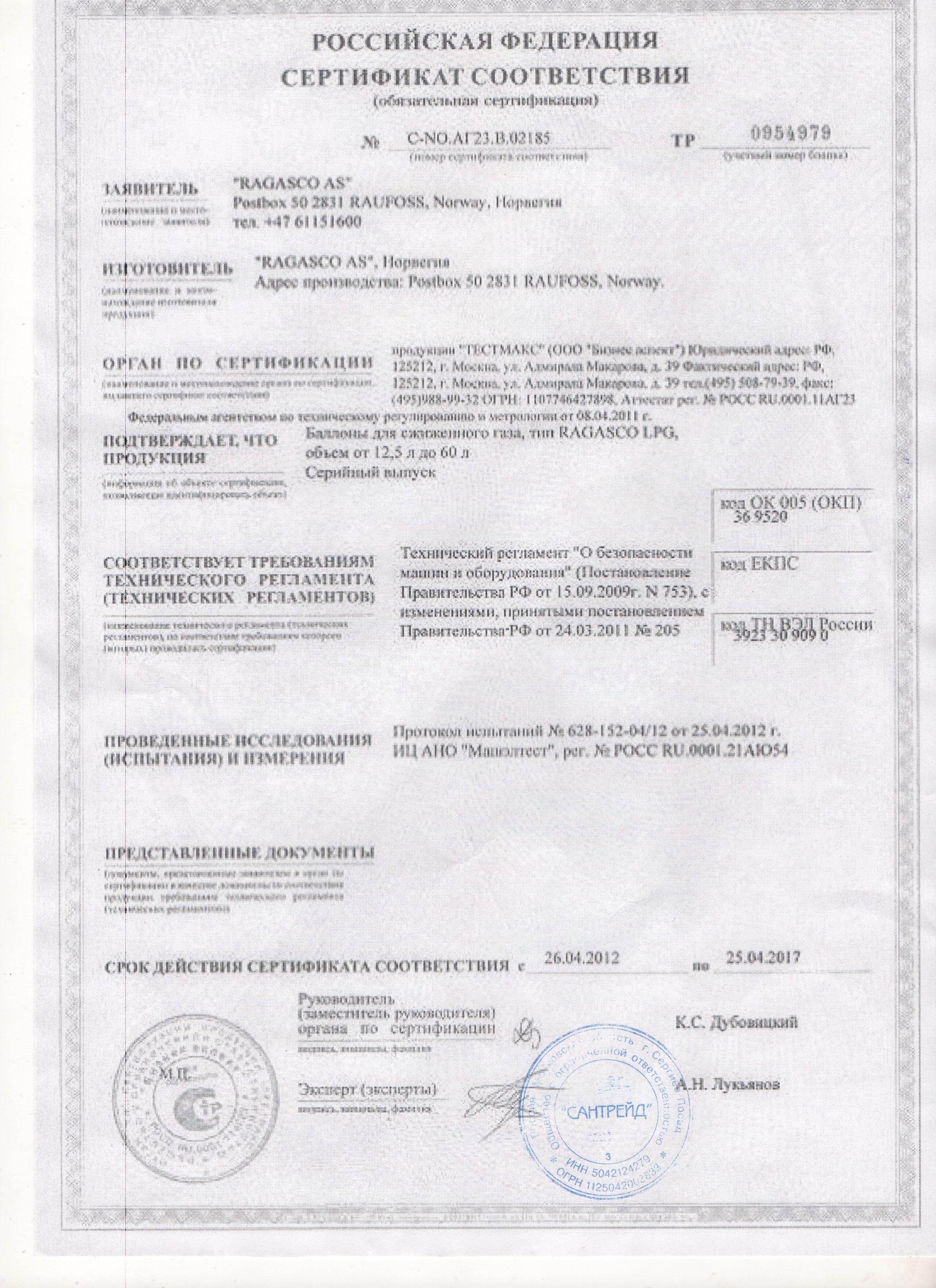 Сертификат соотвествия на компрессорные установки КВ.